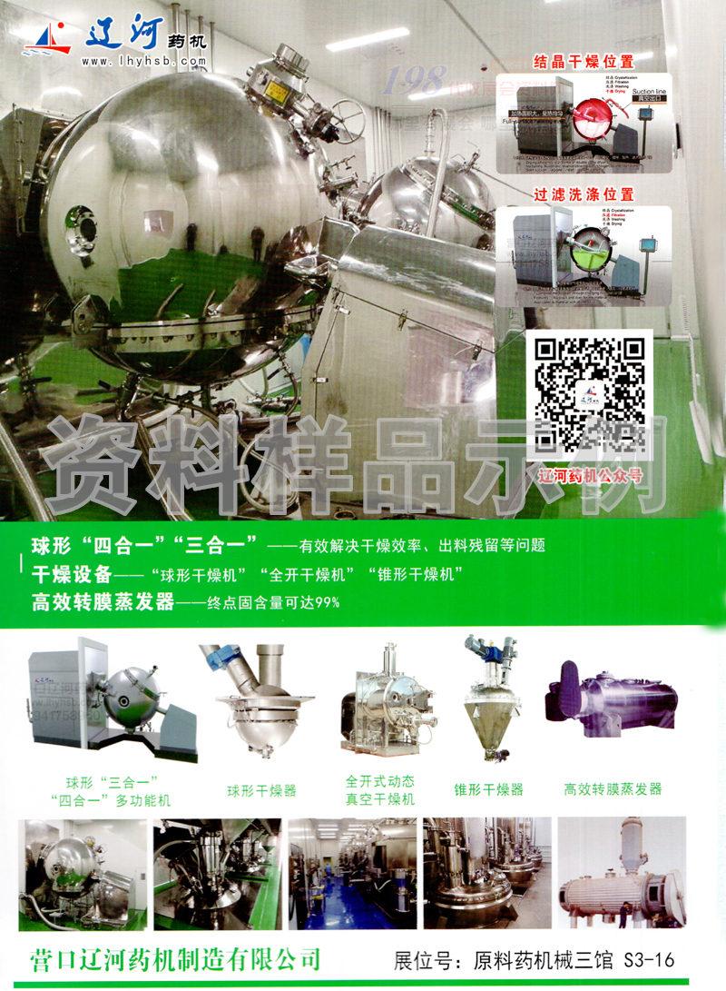2021青岛第60届CIPM药机展 中国国际制药机械博览会展会会刊_002