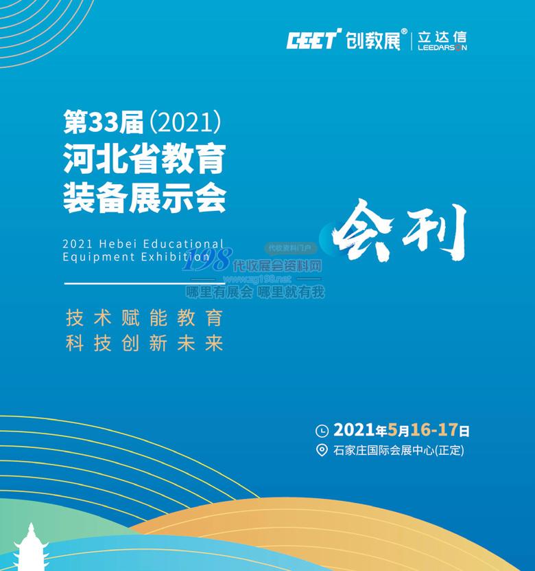 2021第33届河北省教育装备展示会展商名录—展会会刊