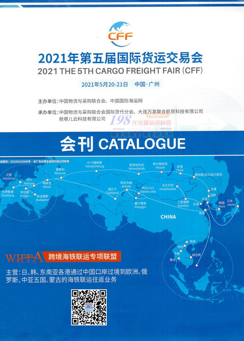2021年广州第五届国际货运交易会展商名录—展会会刊