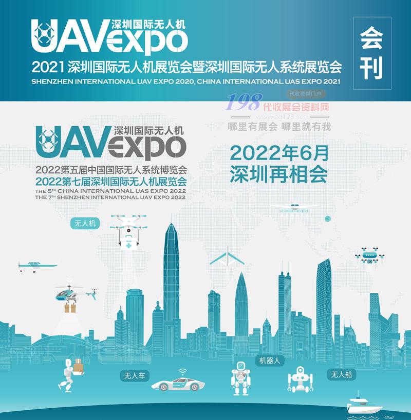 2021深圳国际无人机展览会暨深圳国际无人系统展览会会刊 UAV EXPO展商名录