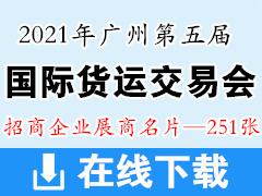 2021广州第五届国际货运交易会展商名片 物流展商名片