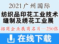 2021广州国际纺织品印花工业技术展、缝制及绣花工业展展商名片