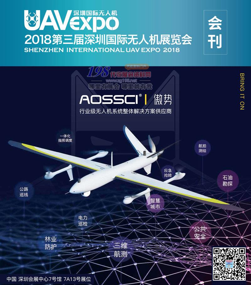 2018第三届深圳国际无人机展会刊 UAV EXPO展商名录