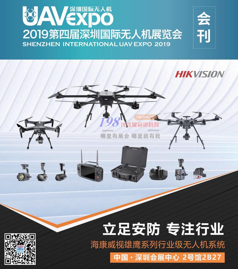 2019第四届深圳国际无人机展会刊 UAV EXPO展商名录