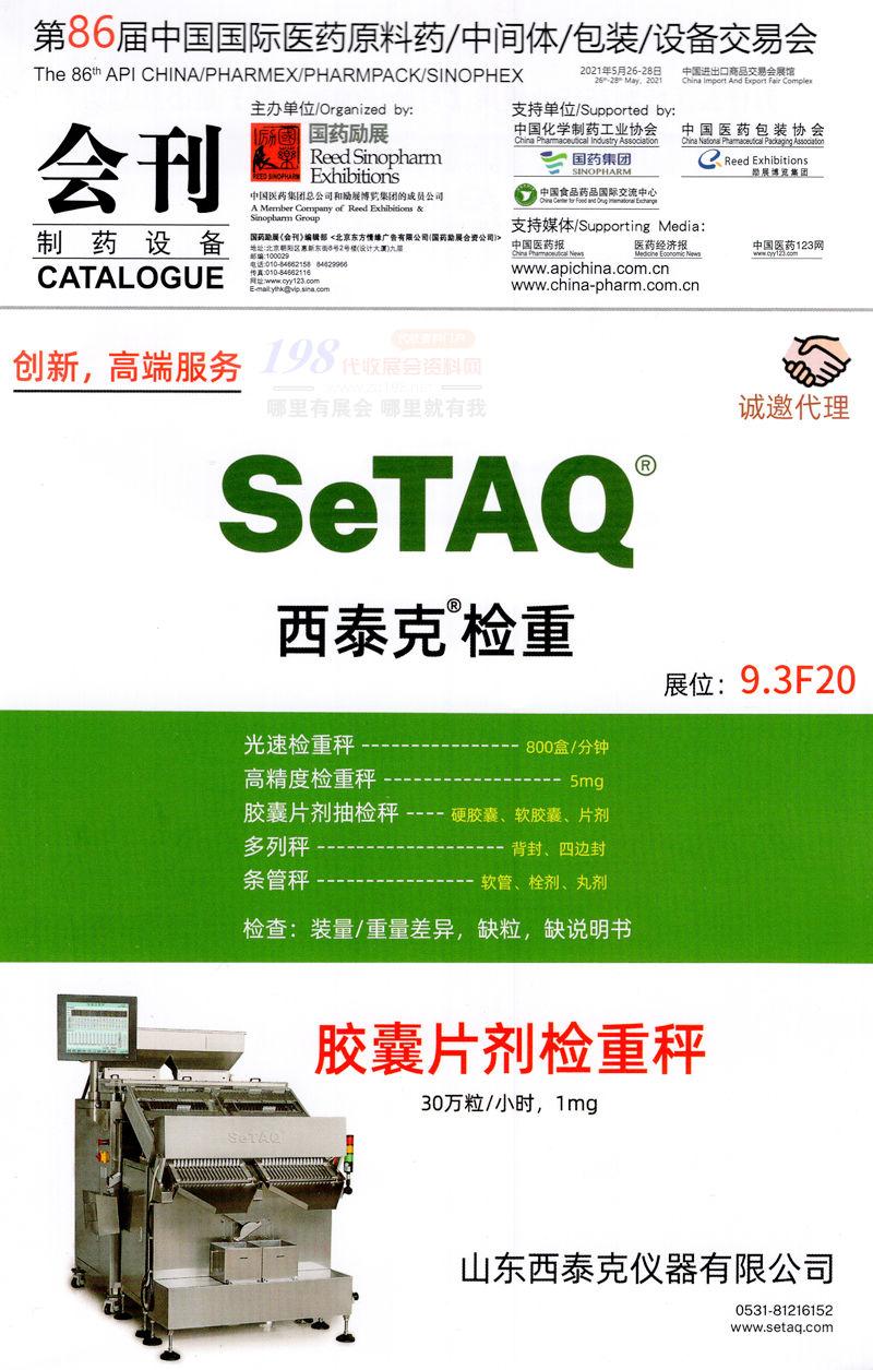 2021第86届API China制药设备展会刊