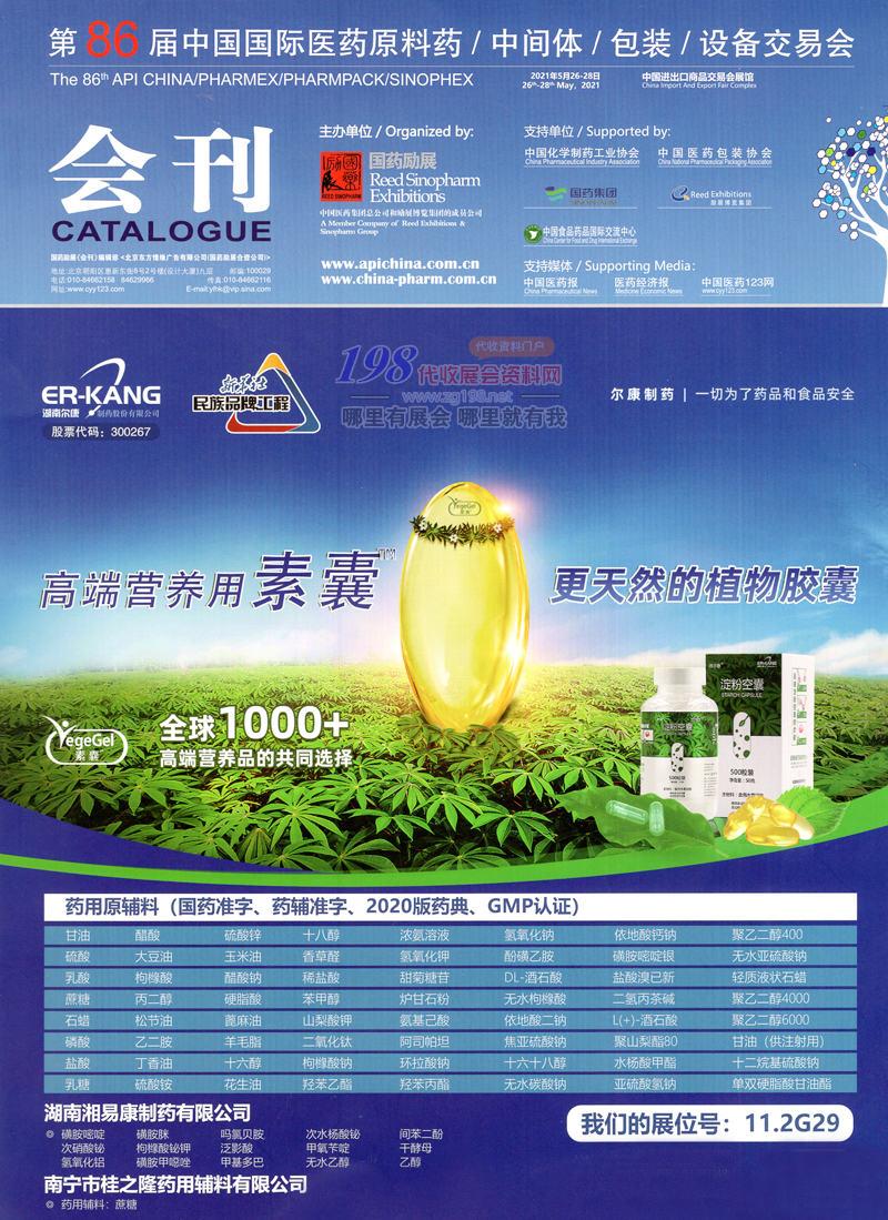 2021第86届API China中国国际医药原料药中间体包装设备交易会展商名录—展会会刊
