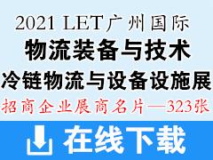 2021 LET广州国际物流装备与技术展、冷链物流与设备设施展商名片 广州物流展