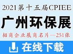 2021第十五届广州国际环保产业博览会 CPIEE中国环保展展商名片