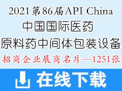 2021广州第86届API China中国国际医药原料药中间体包装设备交易会展商名片