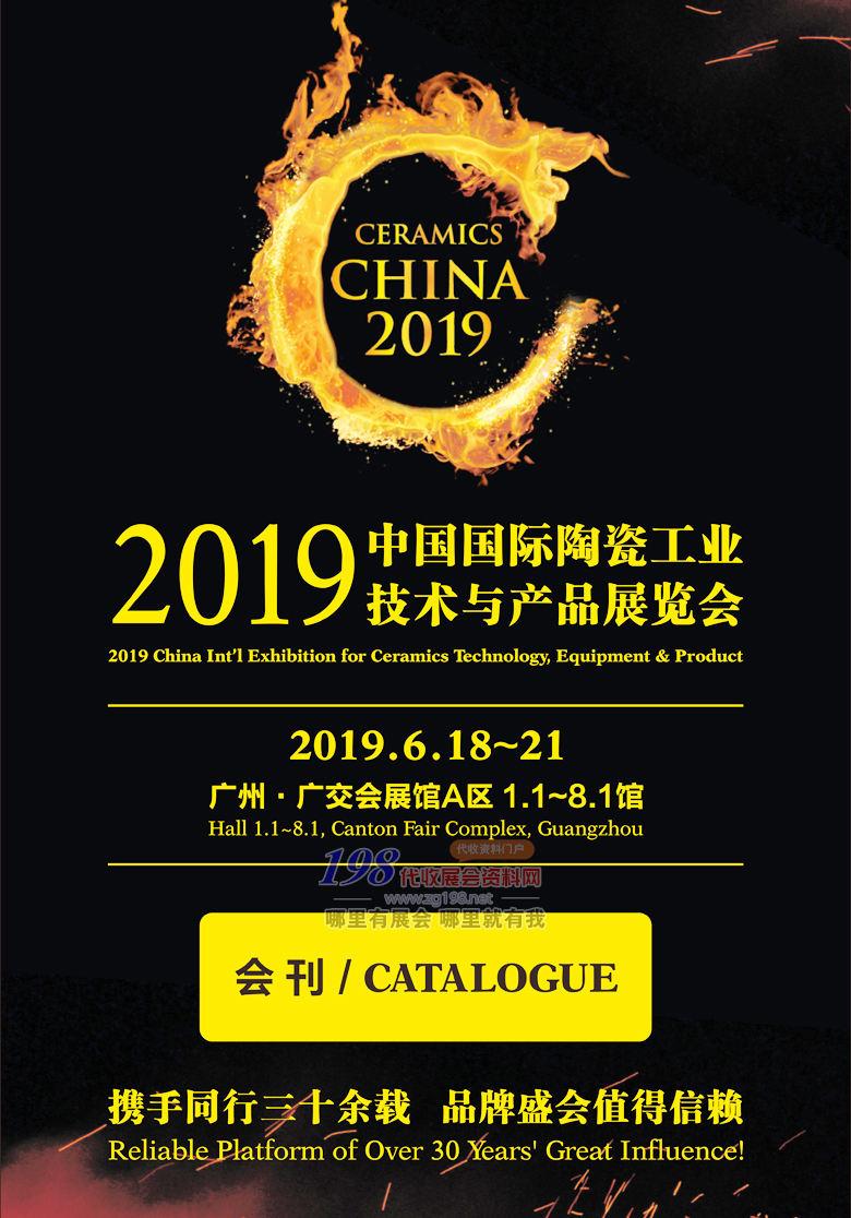 2019第33届广州陶瓷工业展会刊