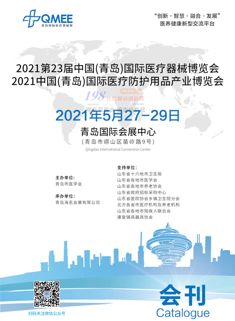 2021第23届青岛国际医疗器械、医疗防护用品博览会展商名录-展会会刊