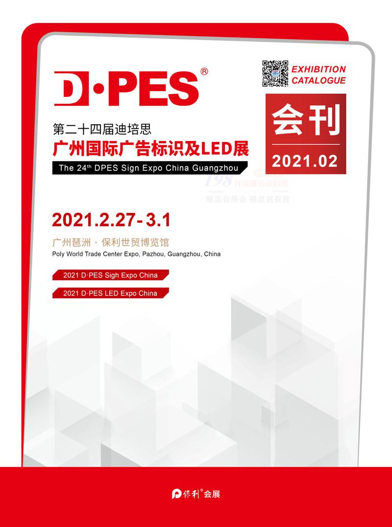 第二十四届迪培思广州国际广告标识及LED展  广州广告展会刊电子版