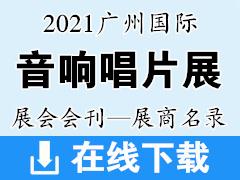 2021广州国际音响唱片展展会会刊—展商名录