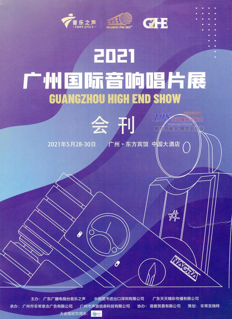 2021广州国际音响唱片展会刊—展商名录