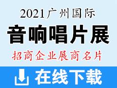 2021广州国际音响唱片展-展商名片 音乐器