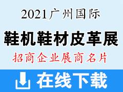 2021广州国际鞋机鞋材皮革展览会暨广州国际鞋机鞋材皮革工业展-展商名片