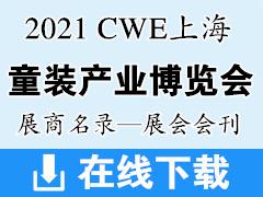 2021上海国际童装产业博览会会刊 CWE童博会展商名录
