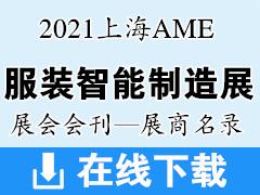 2021上海AME服装智能制造展会刊-展商名录