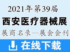 2021年第39届西安春季医疗器械展展商名录