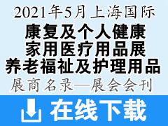 2021上海国际康复及个人健康 养老福祉及护理用品 家用医疗用品展览会展商名录会刊