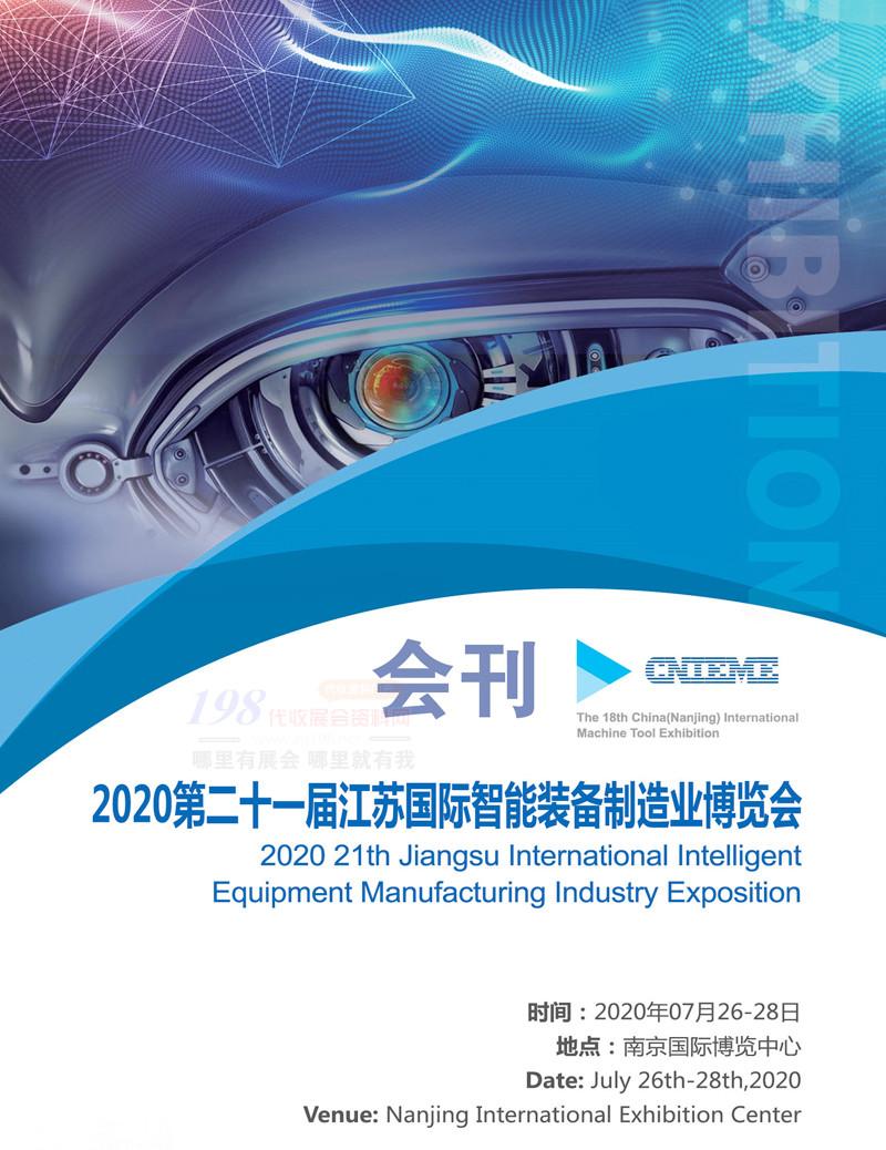 2020第二十一届江苏国际智能装备制造业博览会会刊