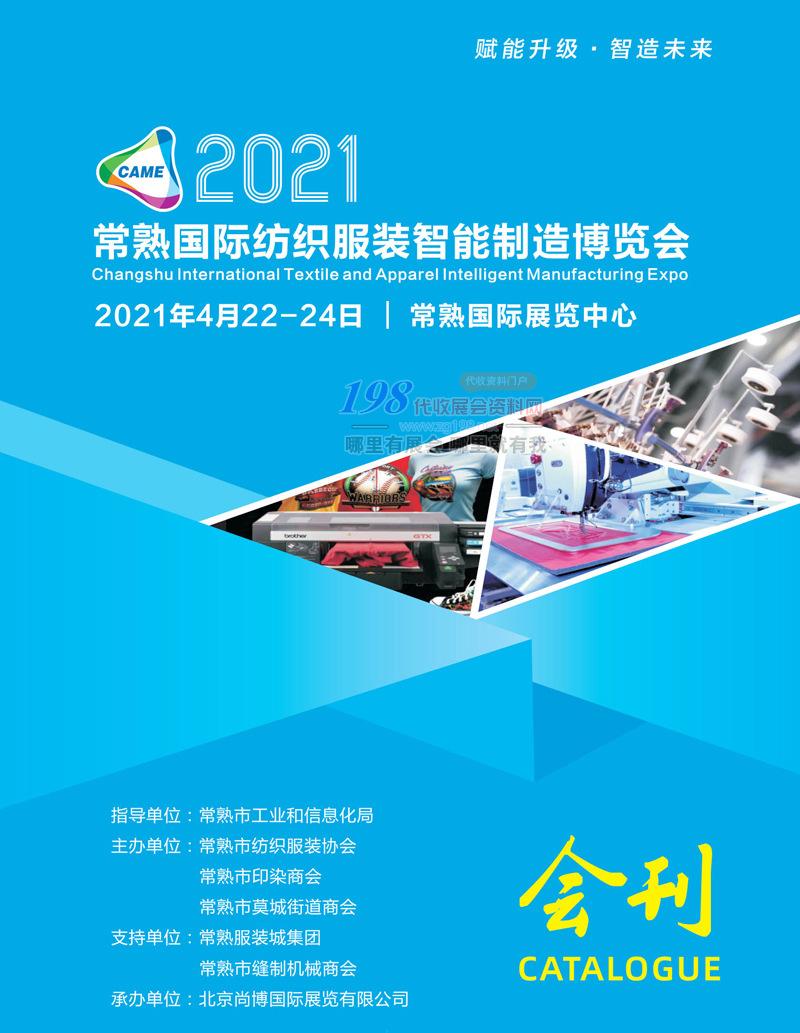 2021常熟国际纺织服装智能制造博览会会刊-展商名录