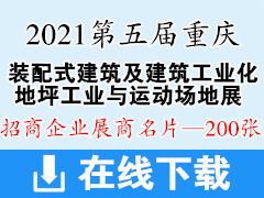 2021第五届重庆国际装配式建筑及建筑工业化、地坪工业与运动场地展览会展商名片
