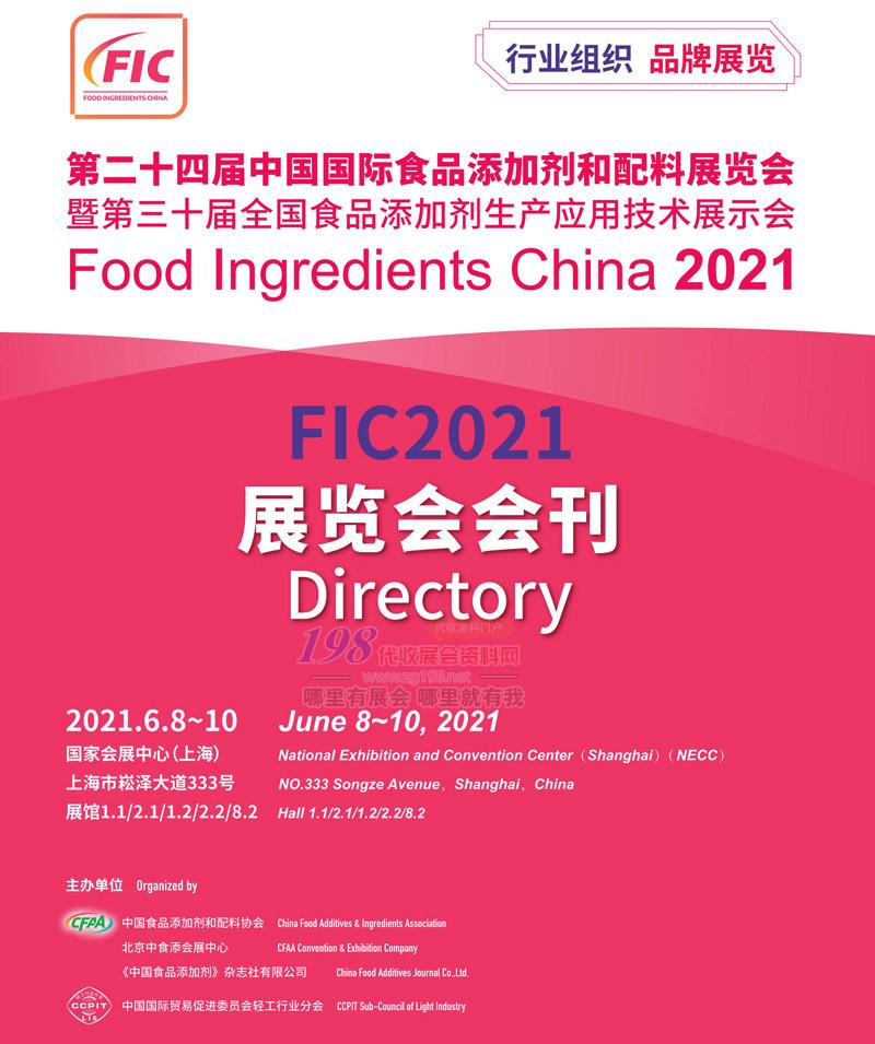 2021上海第二十四届FIC中国国际食品添加剂和配料展会刊-展商名录