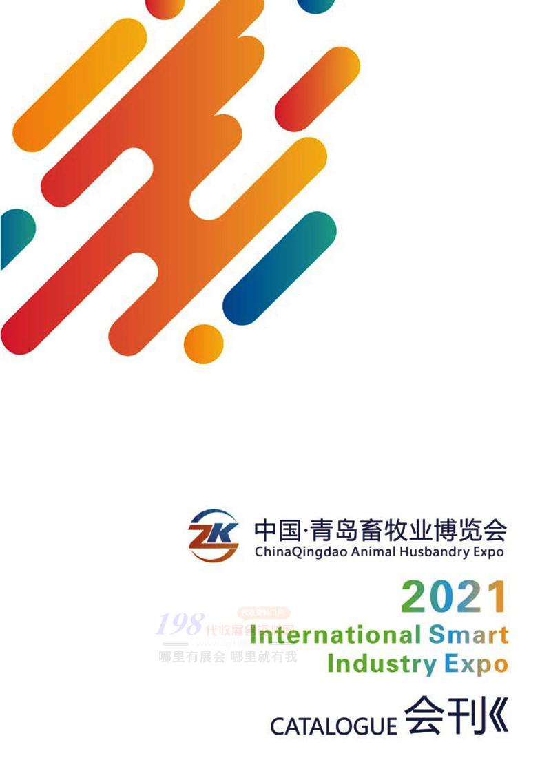2021青岛畜牧业博览会展会会刊 畜牧展会刊-展商名录