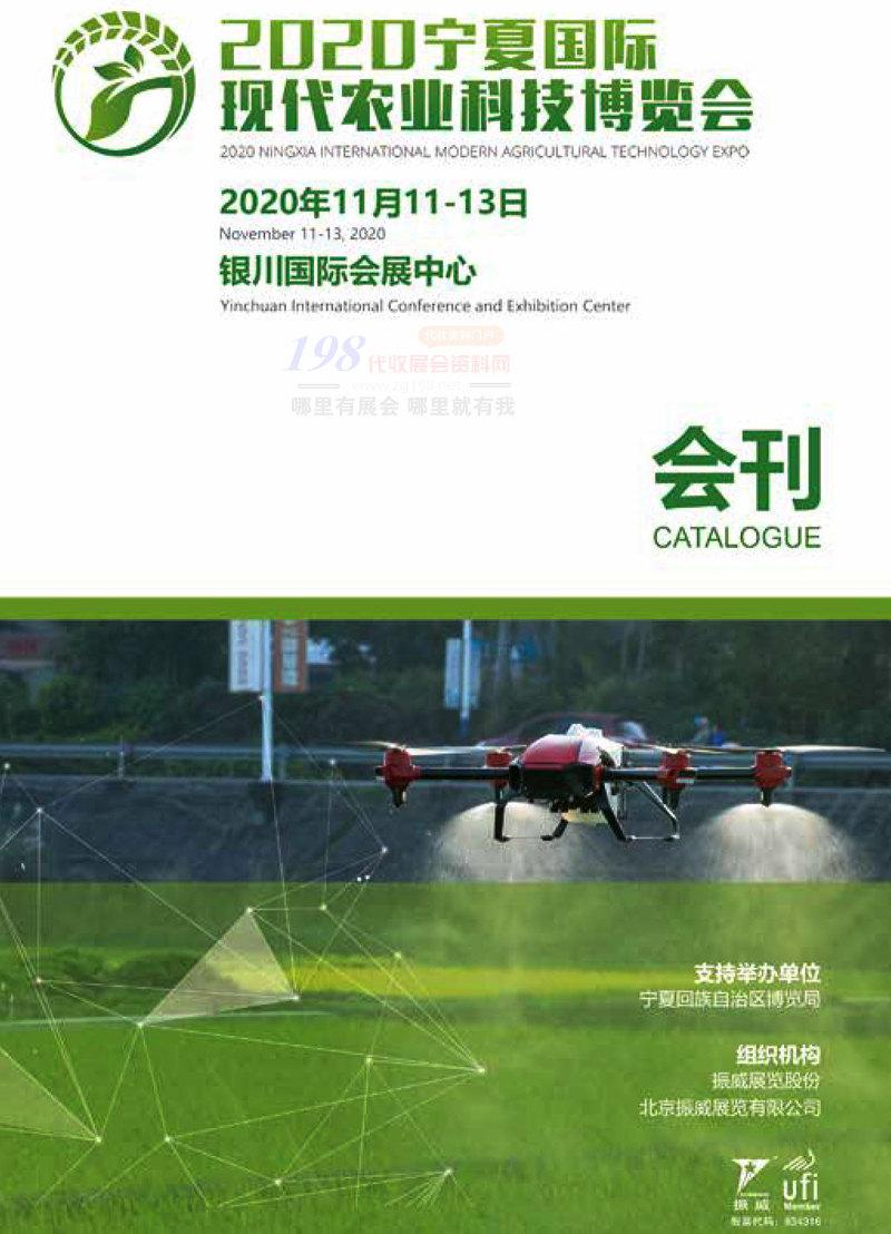 2020宁夏国际现代农业科技博览会 宁夏农科展会刊