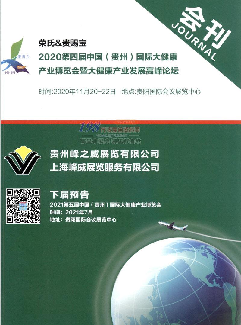 2020第四届贵州国际大健康产业博览会会刊-展商名录