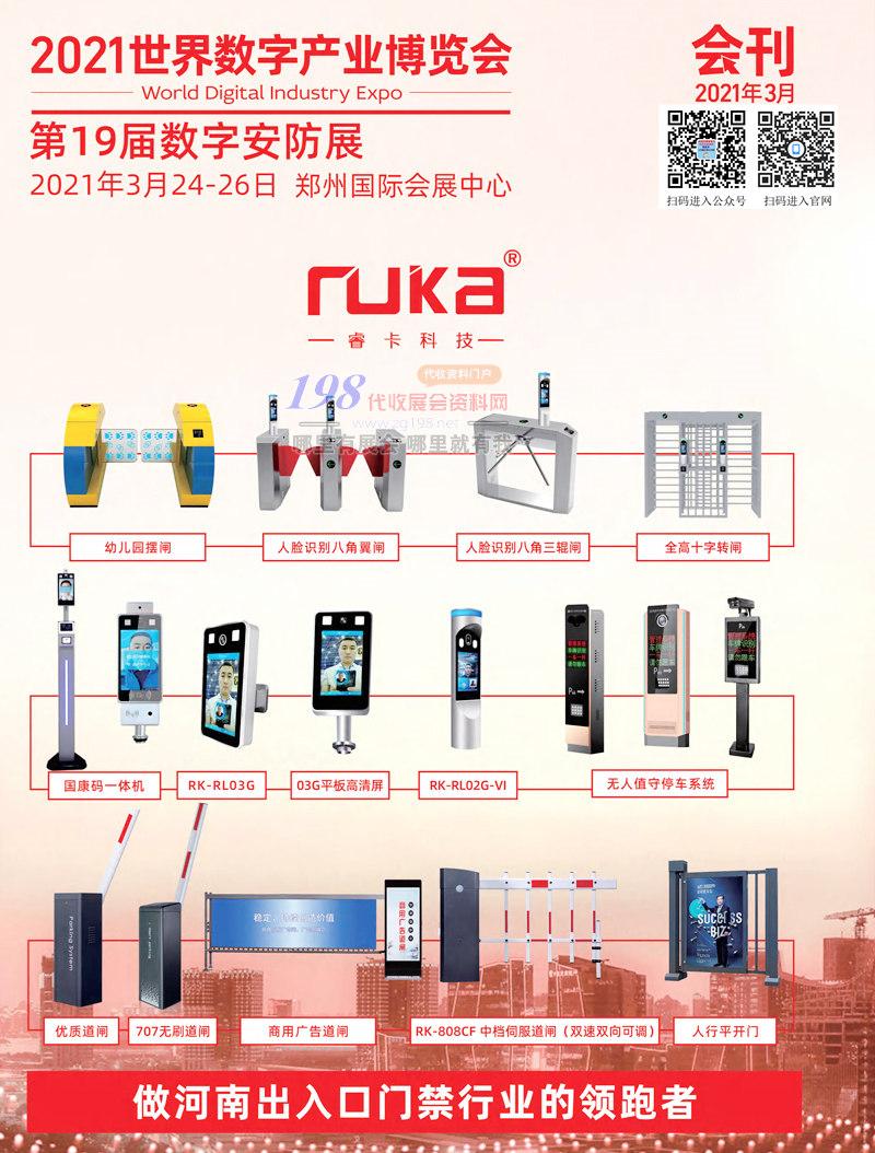 2021世界数字产业博览会会刊、第19届郑州数字安防展会刊 安博会-展商名录