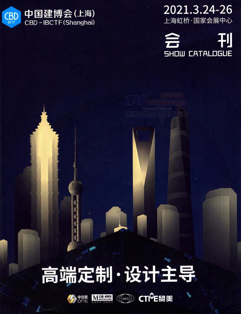 2021中国建博会(上海)展商名录 上海建博会会刊