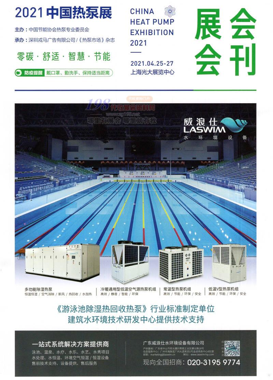 2021中国热泵展(上海)展会会刊-展商名录