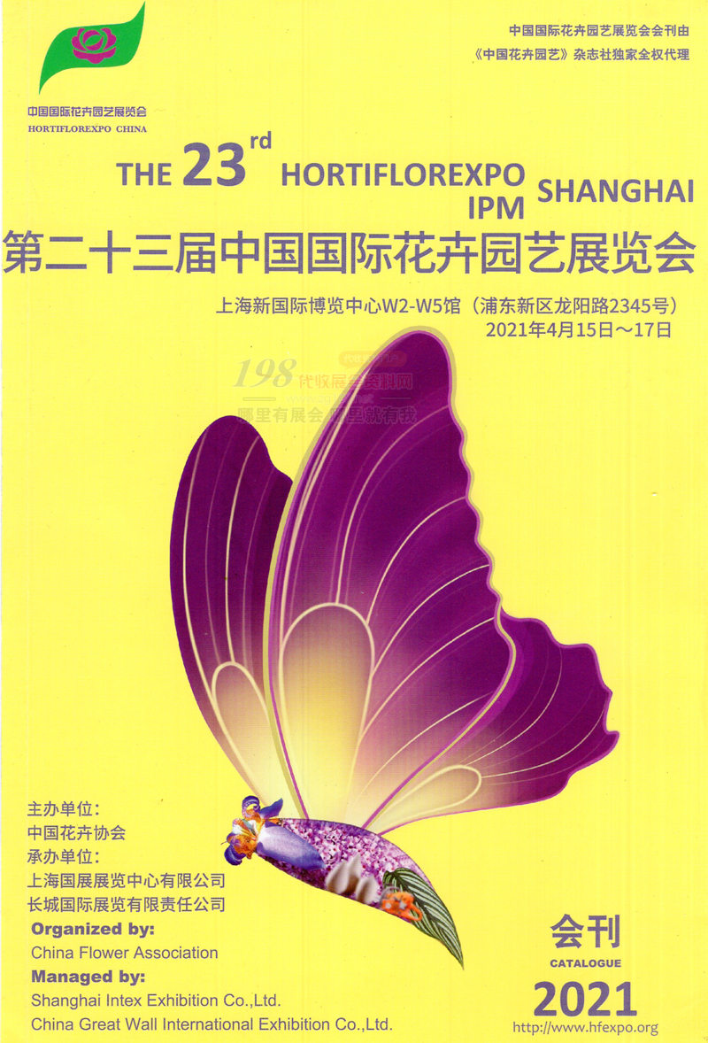 2021上海第二十三届中国国际花卉园艺展览会会刊-展商名录