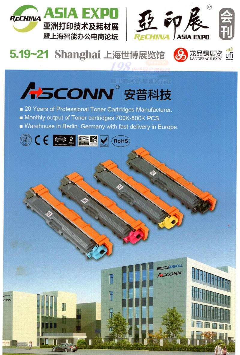 2021上海亚印展 ReChina亚洲打印技术及耗材展会刊-展商名录