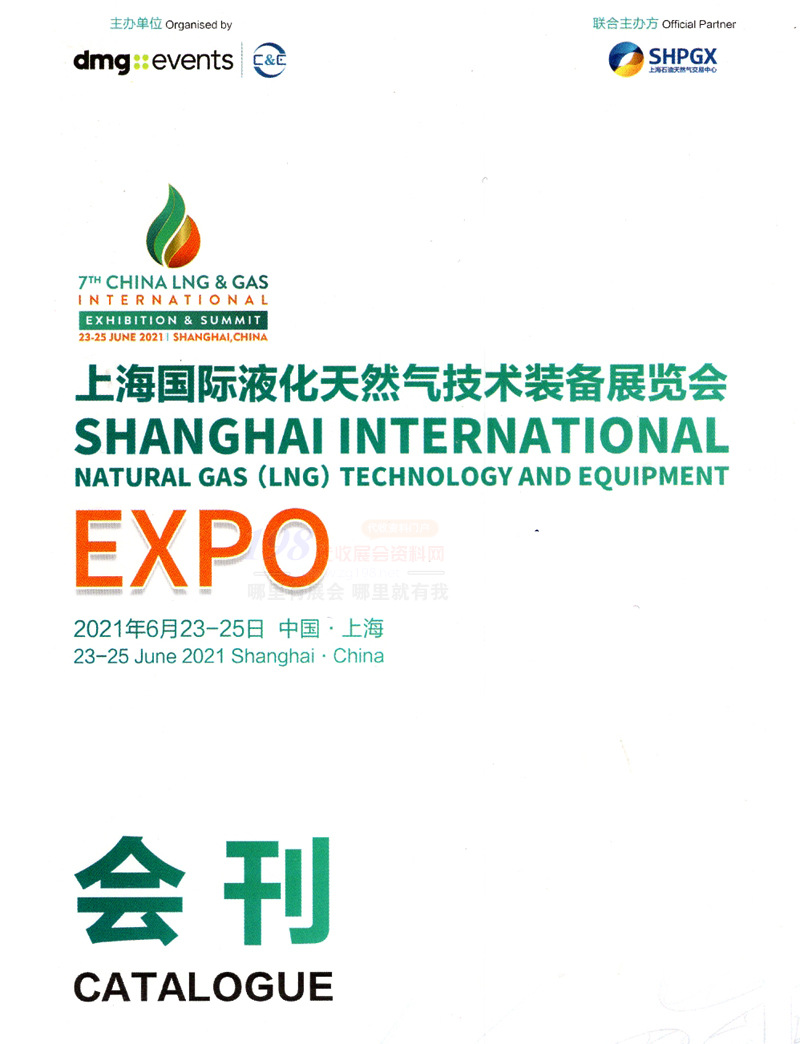 2021上海国际液化天然气LNG技术装备展览会会刊-展商名录