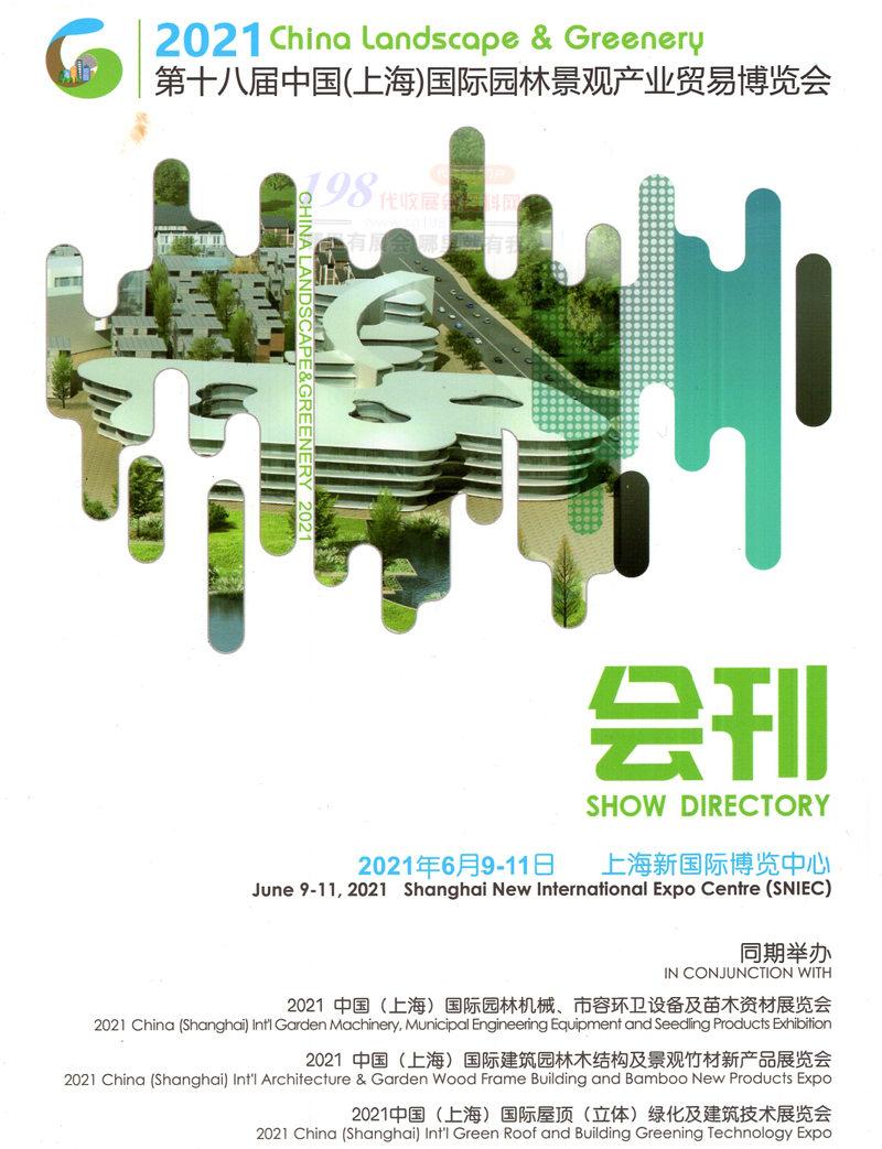 2021第十八届中国上海国际园林景观产业贸易博览会会刊-展商名录