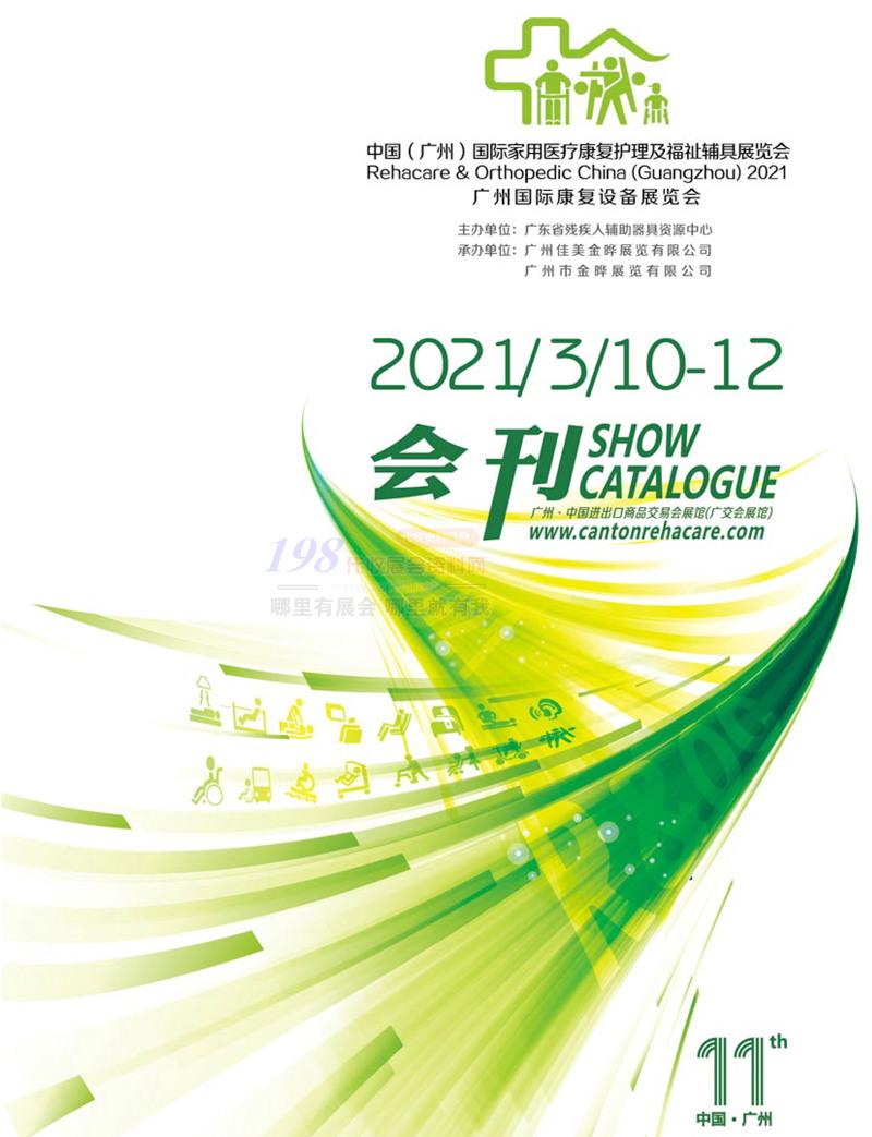 2021广州国际家用医疗康复护理及福祉辅具展览会会刊-展商名录 养老