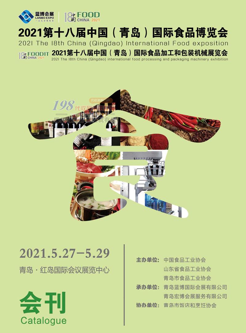 2021第十八届青岛国际食品博览会 青岛食品加工和包装机械展会刊-展商名录