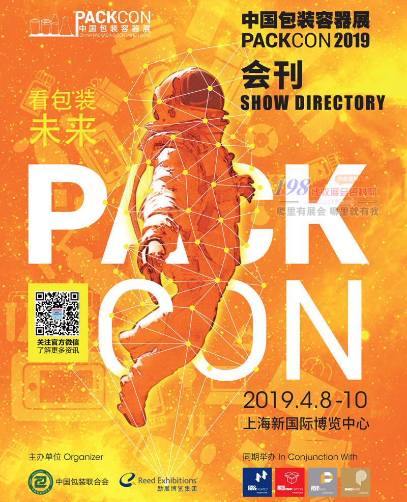 2019上海中国包装容器展会刊-展商名录