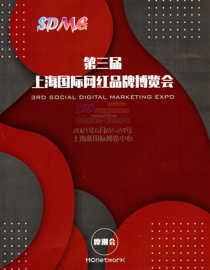 2021第三届上海国际网红品牌博览会展商名录
