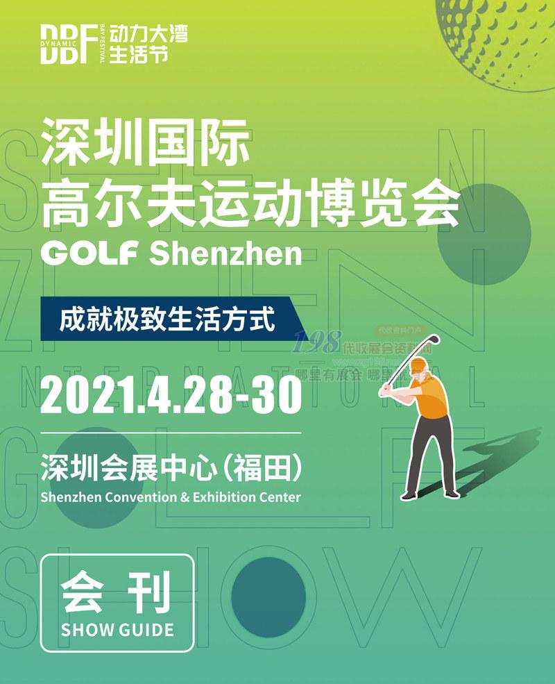 2021 GOLFSZ深圳国际高尔夫运动博览会会刊-展商名录