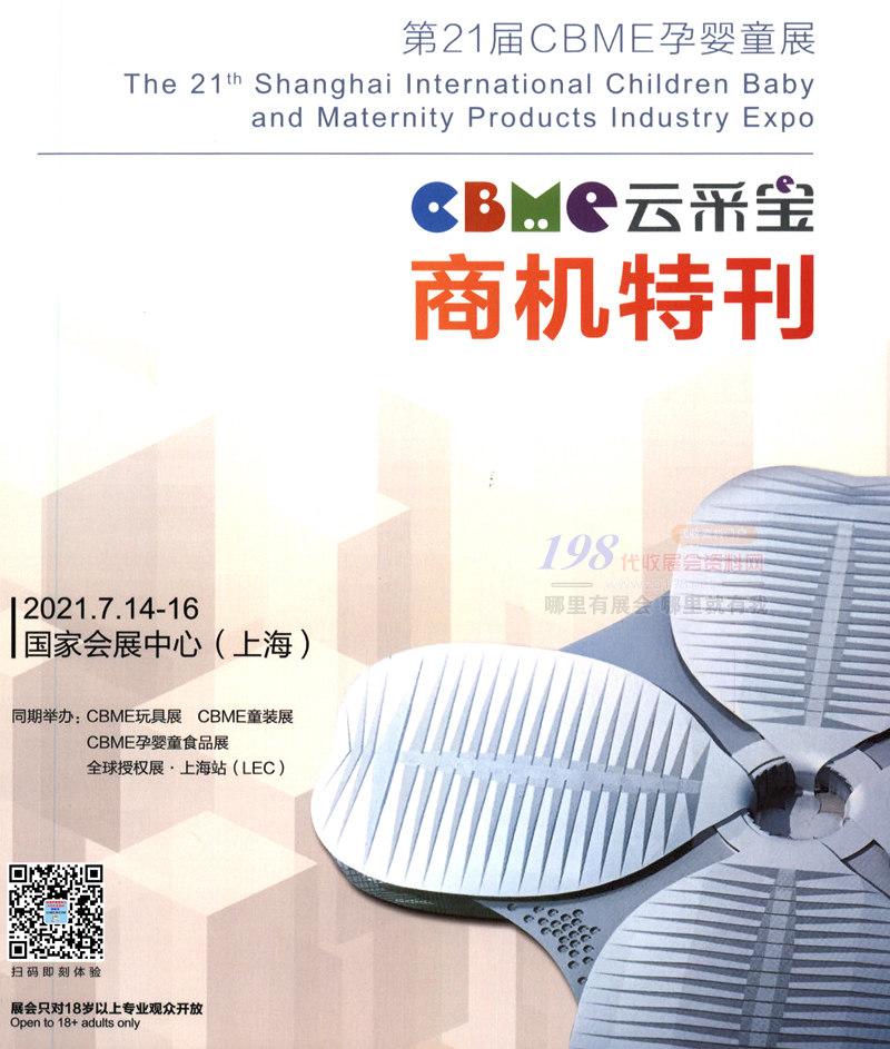 2021上海第二十一届CBME孕婴童展商机特刊-展商名录