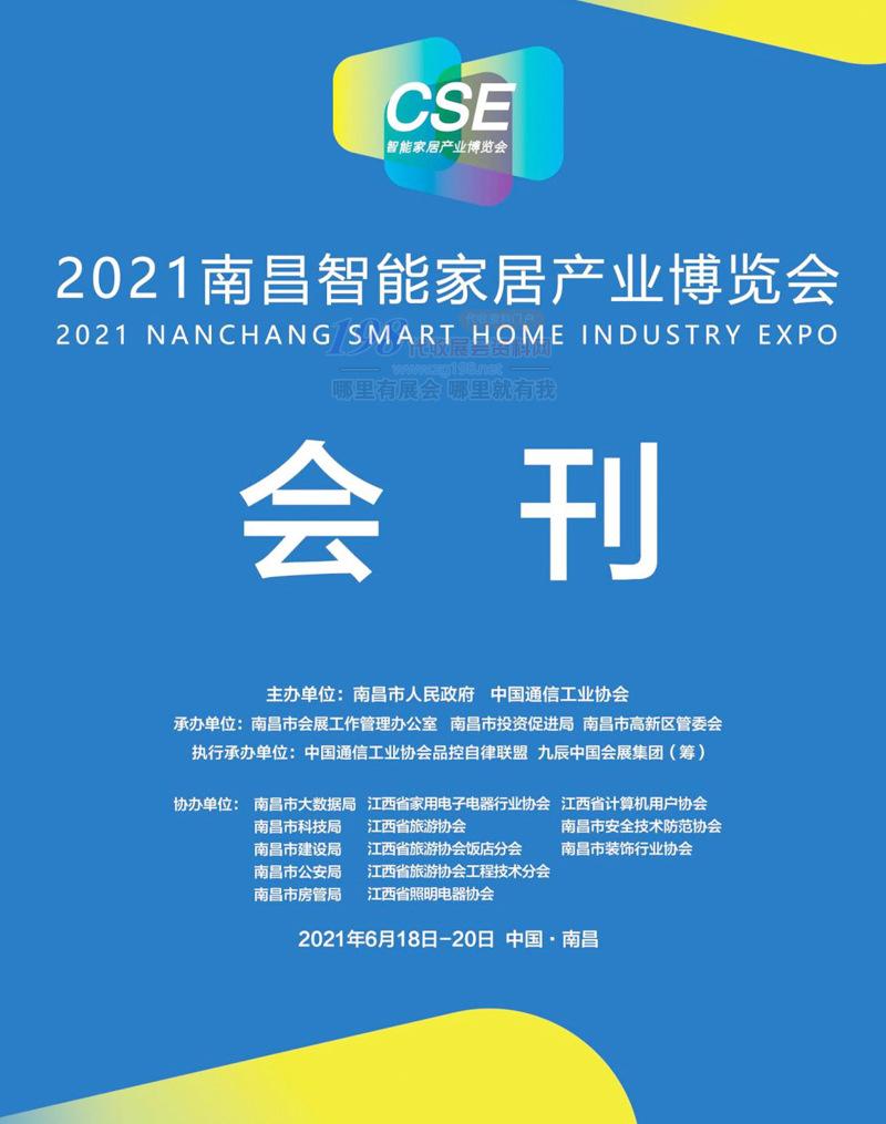 2021 CSE南昌智能家居产业博览会会刊-展商名录