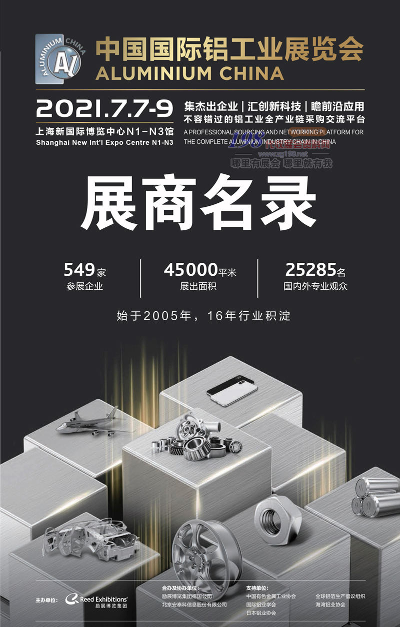 2021上海中国国际铝工业展会刊—展商名录 铝材展