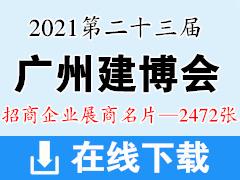 2021第二十三届广州建博会展商名片 遮阳门窗|全屋定制家居|厨卫浴|家具|照明|木门|五金|家具|智能锁具|建筑装饰
