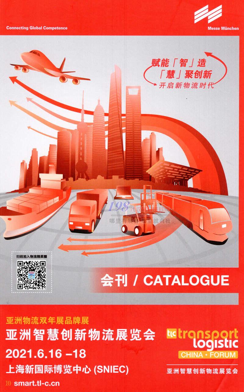 2021上海亚洲智慧创新物流展览会会刊-展商名录