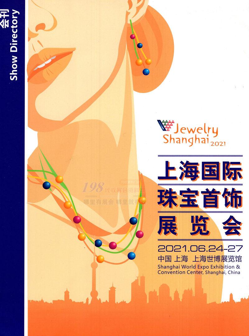 2021上海国际珠宝首饰展览会会刊-展商名录