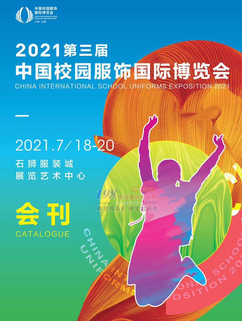 2021福建石狮第三届中国校园服饰国际博览会会刊-展商名录